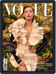 Vogue Russia (Digital) Subscription April 1st, 2019 Issue
