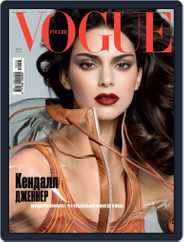 Vogue Russia (Digital) Subscription May 1st, 2019 Issue