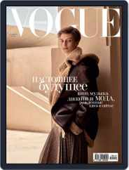 Vogue Russia (Digital) Subscription October 1st, 2019 Issue
