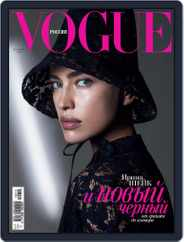 Vogue Russia (Digital) Subscription December 1st, 2019 Issue