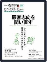 一橋ビジネスレビュー (Digital) Subscription March 10th, 2014 Issue