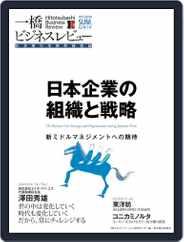 一橋ビジネスレビュー (Digital) Subscription June 15th, 2014 Issue