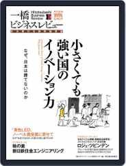 一橋ビジネスレビュー (Digital) Subscription December 14th, 2014 Issue