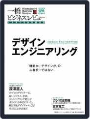 一橋ビジネスレビュー (Digital) Subscription March 11th, 2015 Issue