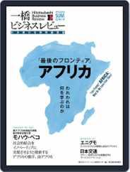 一橋ビジネスレビュー (Digital) Subscription June 10th, 2015 Issue