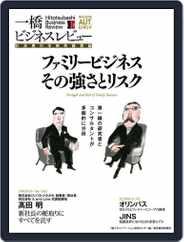 一橋ビジネスレビュー (Digital) Subscription September 10th, 2015 Issue