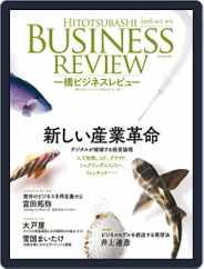 一橋ビジネスレビュー (Digital) Subscription September 11th, 2016 Issue