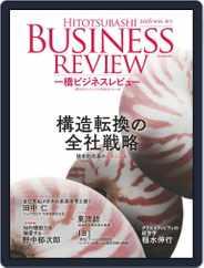 一橋ビジネスレビュー (Digital) Subscription December 12th, 2016 Issue