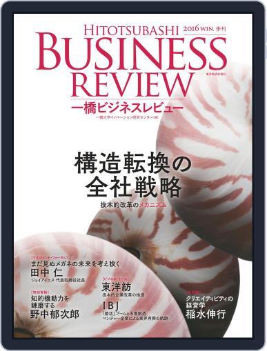 一橋ビジネスレビュー December 12th, 2016 Digital Back Issue Cover