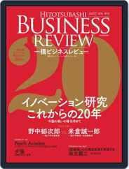 一橋ビジネスレビュー (Digital) Subscription March 11th, 2017 Issue