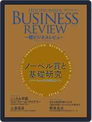 一橋ビジネスレビュー (Digital) Subscription June 21st, 2017 Issue