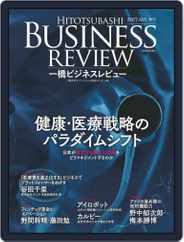 一橋ビジネスレビュー (Digital) Subscription September 20th, 2017 Issue
