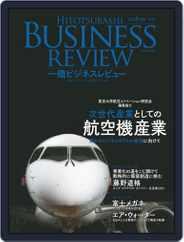 一橋ビジネスレビュー (Digital) Subscription March 15th, 2018 Issue