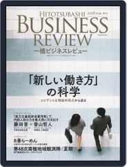 一橋ビジネスレビュー (Digital) Subscription June 15th, 2018 Issue