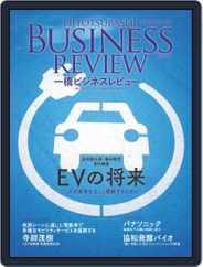 一橋ビジネスレビュー (Digital) Subscription September 15th, 2018 Issue