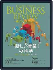 一橋ビジネスレビュー (Digital) Subscription December 15th, 2018 Issue