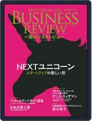一橋ビジネスレビュー (Digital) Subscription March 28th, 2019 Issue