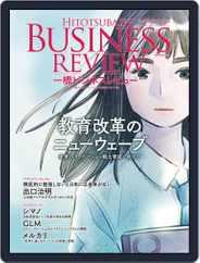 一橋ビジネスレビュー (Digital) Subscription June 20th, 2019 Issue