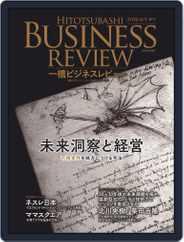 一橋ビジネスレビュー (Digital) Subscription September 10th, 2019 Issue
