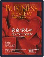 一橋ビジネスレビュー (Digital) Subscription December 13th, 2019 Issue