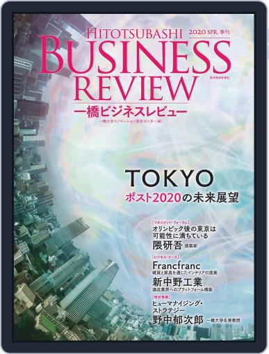 一橋ビジネスレビュー March 20th, 2020 Digital Back Issue Cover