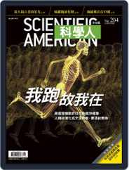 Scientific American Traditional Chinese Edition 科學人中文版 (Digital) Subscription January 29th, 2019 Issue