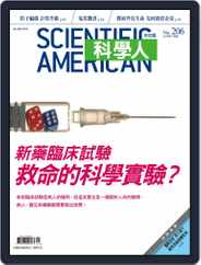 Scientific American Traditional Chinese Edition 科學人中文版 (Digital) Subscription March 29th, 2019 Issue