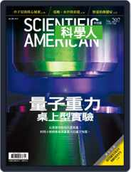 Scientific American Traditional Chinese Edition 科學人中文版 (Digital) Subscription May 2nd, 2019 Issue