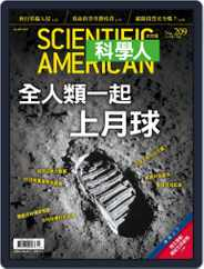 Scientific American Traditional Chinese Edition 科學人中文版 (Digital) Subscription June 28th, 2019 Issue