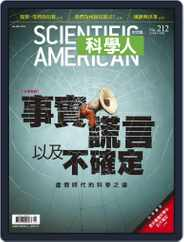 Scientific American Traditional Chinese Edition 科學人中文版 (Digital) Subscription October 2nd, 2019 Issue
