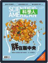 Scientific American Traditional Chinese Edition 科學人中文版 (Digital) Subscription December 31st, 2019 Issue