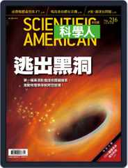Scientific American Traditional Chinese Edition 科學人中文版 (Digital) Subscription February 4th, 2020 Issue
