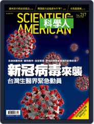 Scientific American Traditional Chinese Edition 科學人中文版 (Digital) Subscription March 3rd, 2020 Issue
