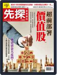 Wealth Invest Weekly 先探投資週刊 (Digital) Subscription March 26th, 2020 Issue