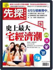 Wealth Invest Weekly 先探投資週刊 (Digital) Subscription March 31st, 2020 Issue