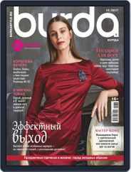 Бурда (Digital) Subscription December 1st, 2017 Issue