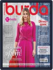 Бурда (Digital) Subscription January 1st, 2018 Issue