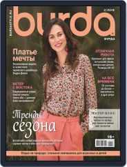 Бурда (Digital) Subscription February 1st, 2018 Issue