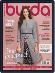 Бурда (Digital) Subscription March 1st, 2018 Issue