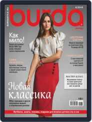 Бурда (Digital) Subscription April 1st, 2018 Issue