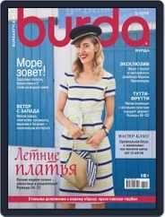 Бурда (Digital) Subscription May 1st, 2018 Issue