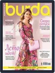 Бурда (Digital) Subscription June 1st, 2018 Issue