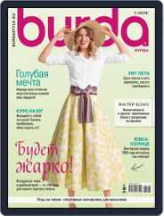 Бурда (Digital) Subscription July 1st, 2018 Issue