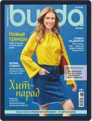 Бурда (Digital) Subscription August 1st, 2018 Issue