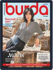 Бурда (Digital) Subscription September 1st, 2018 Issue