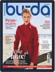 Бурда (Digital) Subscription October 1st, 2018 Issue