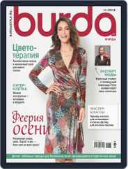 Бурда (Digital) Subscription November 1st, 2018 Issue