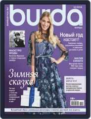 Бурда (Digital) Subscription December 1st, 2018 Issue