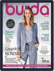 Бурда (Digital) Subscription January 1st, 2019 Issue