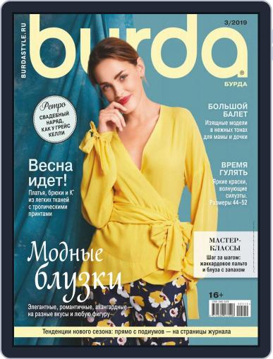 Бурда March 1st, 2019 Digital Back Issue Cover
